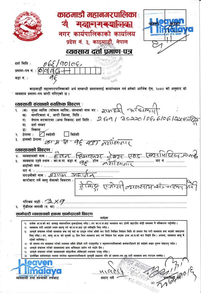 Registration Certificate document